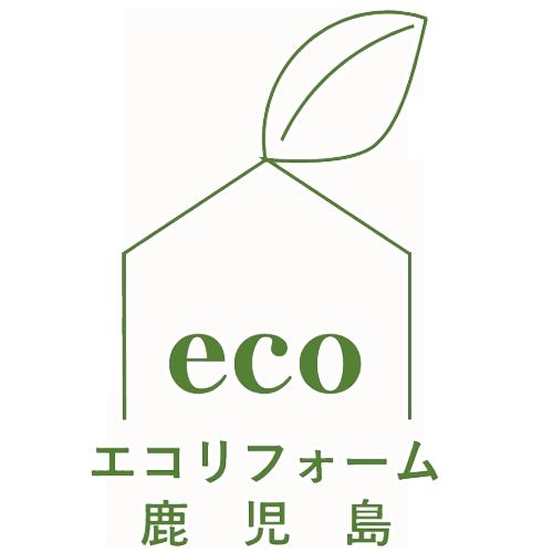 株式会社ecoリフォーム鹿児島